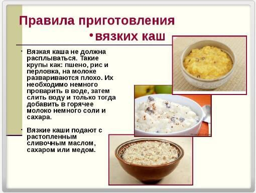 Каша из крупы ячневой на молоке рецепт с пошагово