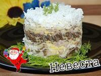 новогодний салат невесты