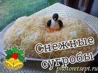 новогодний салат сугробы