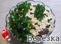 березка новогодний салат