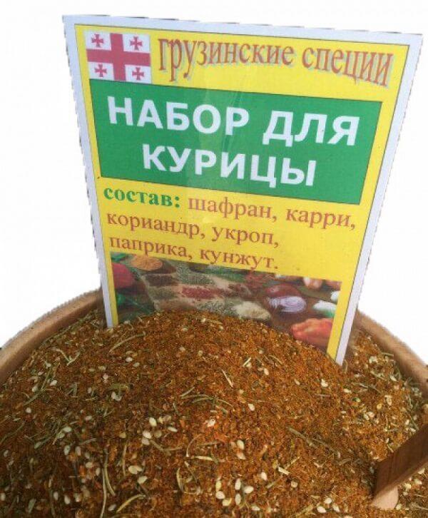 грузинская приправа к курице