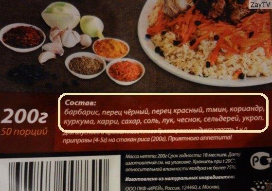 специи мясо рис