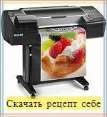 скачать рецепт печать