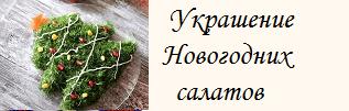 Украшение салатов 2020