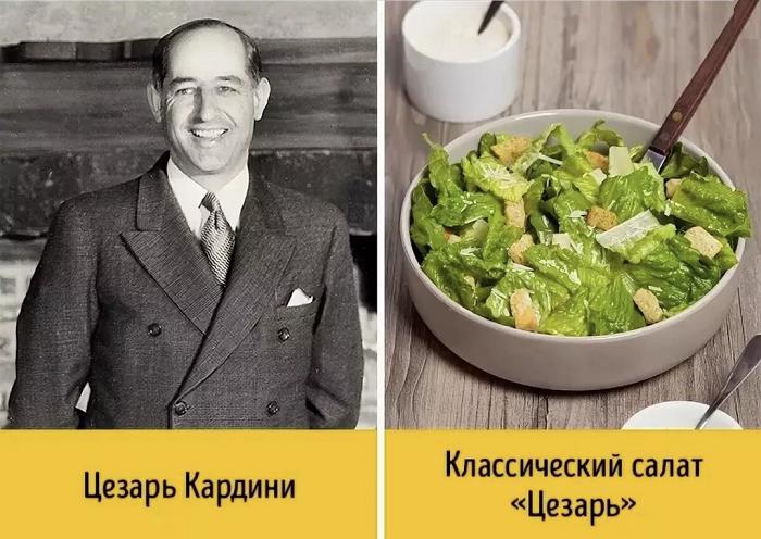 кардини классический салат цезарь