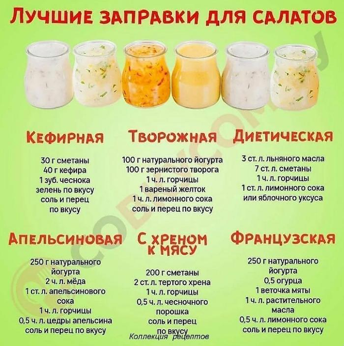 заправки салата